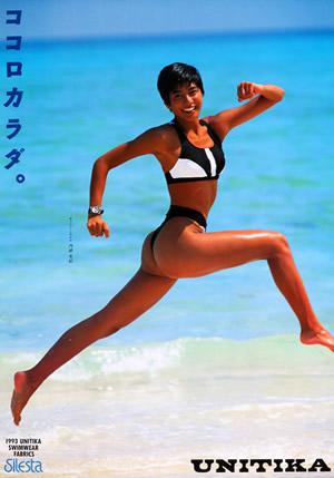 内田有紀 若い頃の水着姿 キャンペーンモデル