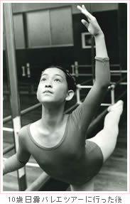 床嶋佳子 バレエダンサーとして