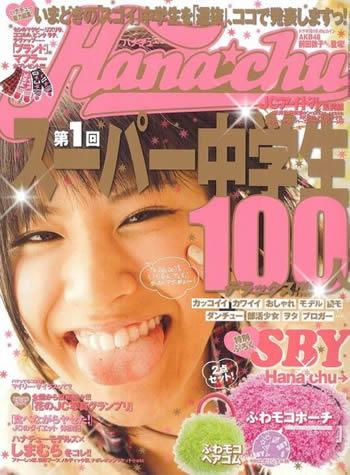 久松郁実 ファッション雑誌「Hana*chu→」のモデルに