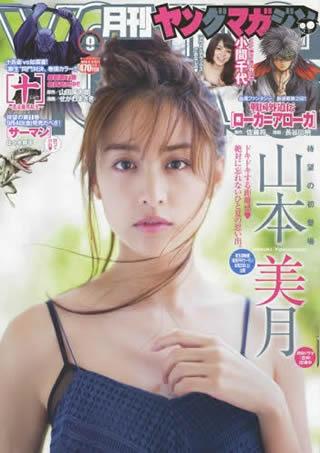 山本美月 ヤングマガジン表紙 セクシーな下着の画像