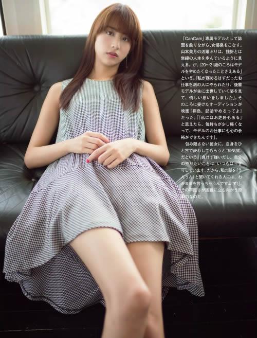山本美月 美しい足に目ていってしまう 画像