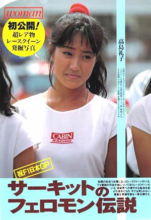 高島 礼子 レースクイーン画像