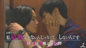 ドラマ「私 結婚できないんじゃなくて、しないんです」 中谷美紀,キスシーン