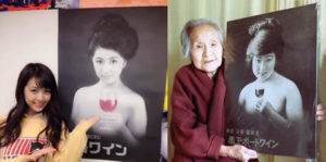 赤玉ポートワインポスターをモデル 柳ゆり菜・松島栄美子