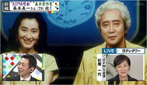 松居一代 「11PM」で藤本義一と、若い頃や昔の時代