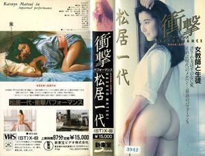 松居一代 映画「衝撃パフォーマンス」 グラビア写真 画像