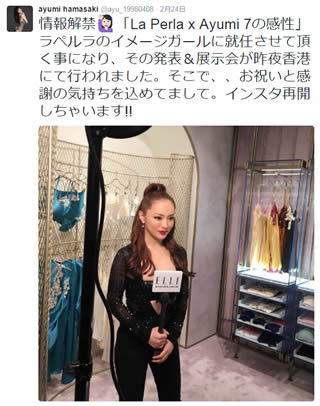 浜崎あゆみ インスタで「La Peria Ayumi」の発表会の報告